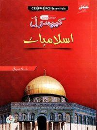 CAPSULE Islamiat URDU By Rai Mansab Ali ILMI