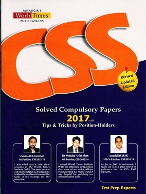 CSS-Solved-Compulsory-Papers-2016-2017-With-Tips-Tricks-By-Positions-Holders.jpg