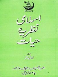 Islami Naziryate Hiyat CSS & PMS By Khursheed Ahmed