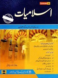 Islamic Studies ( CSS/PMS ) By Hafiz Karim Dad Chugtai URDU Caravan