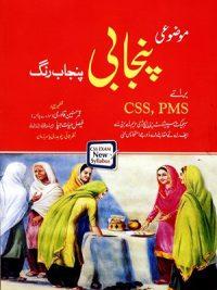 Mozoai Punjabi (Punjab Rang) By Qamar Hussain Qadri & Faisal hayat Japa JWT