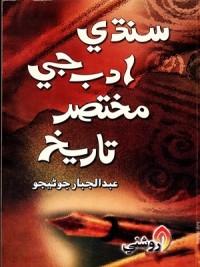 Sindhi-Adab-Ji-Mukhtasar-Tareekh-By-Abdul-Jabar-Junejo.jpg
