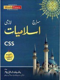 Siraj Islamiat (Compulsory) By Professor Hafiz Arshad Iqbal Chadhar (JWT)