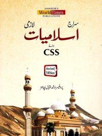Siraj Islamiat (Urdu) By Professor Hafiz Arshad Iqbal Chadhar JWT