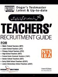 Teachers Recruitment Guide By Liaquat Ali Dogar (Dogar Borthers)