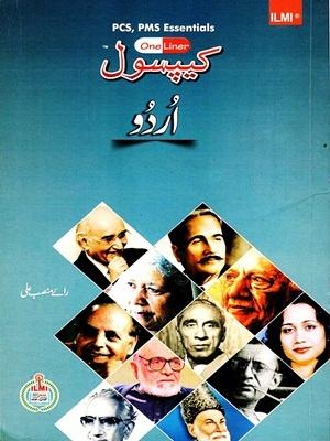 Capsule Urdu PCS & PMS By Rai Mansab Ali Ilmi