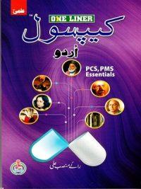 Capsule Urdu (PCS,PMS) By Rai Mansab Ali Ilmi