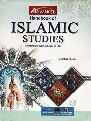Islamic Studies BY M Imtaiz Shahid (Advanced Publishers)