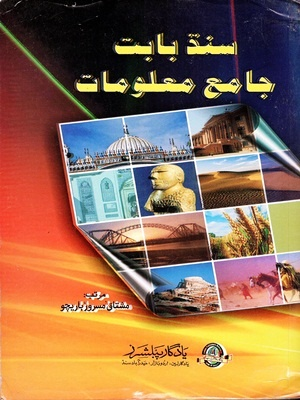 Sindh Babat Jamai Maloomat By Mushtaq Masroor Baricho Yadgar Publications