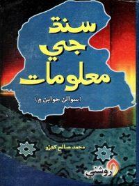Sindh Ji Malumat By M.Saleh Kharo (Roshini Publication)