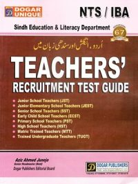 Teachers' Recruitment Test Guide By Aziz Ahmed Junejo Dogar Publishers