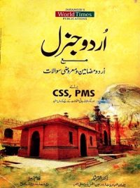 Urdu General By Dr. Akhtar Shumar