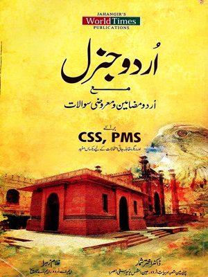 Urdu General By Dr. Akhtar Shumar