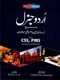 Urdu General CSS & PMS By Dr. Akhtar Shumar JWT