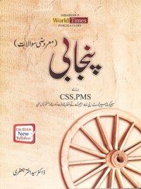 Punjabi Marozi Sawalat (CSS/PMS) By Dr. Sayed Akhtar Jafri (JWT)