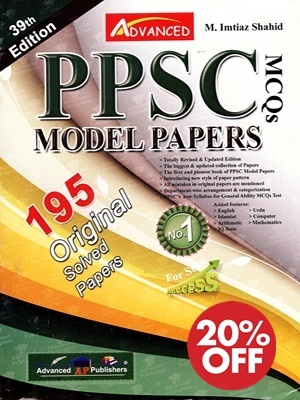 PPSC Model Papers With Solved MCQs By M  Imtiaz Shahid 39th Edition