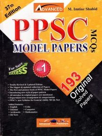 PPSC Model Papers With Solved MCQs By M. Imtiaz Shahid (Advanced Publishers