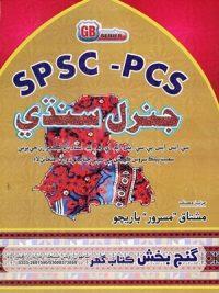 Sindhi General (SPSC/PCS) By Mushtaq Masroor Baricho (Ganj Bux Kitab Ghar)