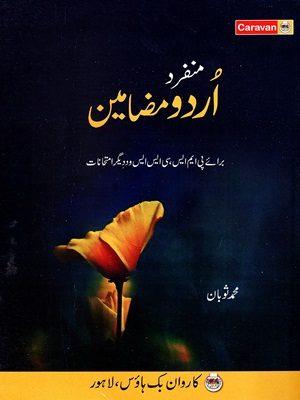 Urdu Mazameen By Muhammad Sobhan Caravan