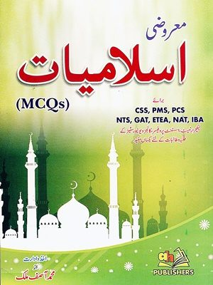 CSS - PMS Islamiat MCQs in Urdu Muhammad Asif Malik AH Publishers