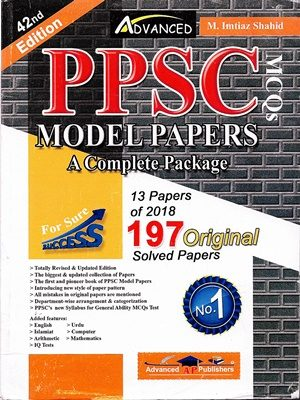 PPSC Model Papers with Solved MCQs 42nd Edition By Advance Publihser