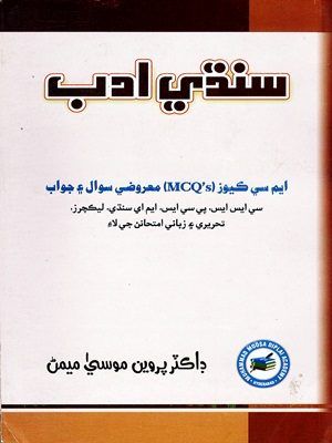 Sindhi Adab MCQs By Dr Parveen Moosa Memon (Muhammad Moosa Diplai Academy)