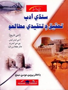 Sindhi Adab Tehqeeq Aaen Tanqedi Mutalio For CSS/PCS By Dr Parveen Moosa Memon Advanced Publisher