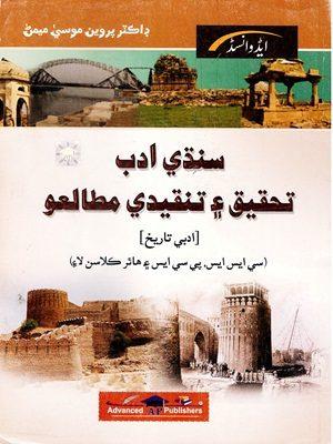 Sindhi Adab Tehqeeq Aaen Tanqedi Mutalio For CSS&PCS By Dr Parveen Moosa Memon Advanced Publisher