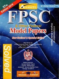 FPSC Solved Model Papers 37th Edition By M Imtiaz Shahid Advanced Publisher
