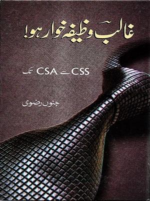 Ghalib Wazifa Khowar Ho by Junoon Rizvi (JWT)