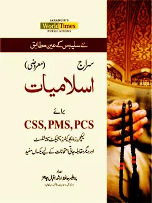 Siraj Islamiat (Urdu) MCQs For CSS PMS PCS By Professor Hafiz Arshad Iqbal Chaudhar (JWT)