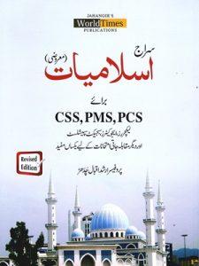 Siraj Islamiat Urdu MCQs For CSS/PMS/PCS By Professor Hafiz Arshad Iqbal Chaudhar JWT