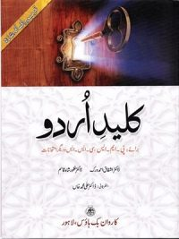 Kaleed-e-Urdu By Dr Ashfaq Ahmad Verk & Dr Ghafoor Shah Qasim