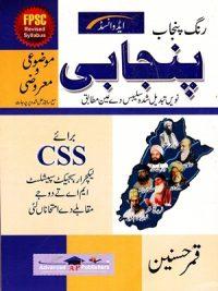Rang Punjab Punjabi By Qamar Hussain (Mozoi+Marozi) Advanced Publishers