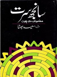 Sanjh Sarat by Saeed Bhutta (AH publishers)