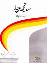 Sanjh Wichar By Saeed Bhutta (AH Publishers)