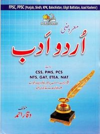 Urdu Adab Marozi For (CSS,PMS,PCS) By Waqar Ahmed (AH Publishers)