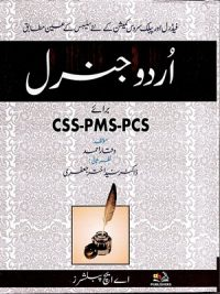 Urdu General By Waqar Ahmed (CSS,PMS,PCS) (AH Publishers)