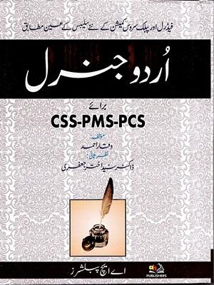 Urdu General By Waqar Ahmed (CSS,PMS,PCS) (AH Publishers)