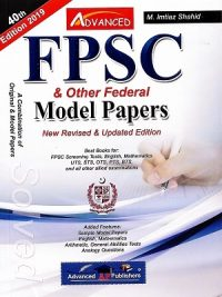 FPSC Solved Model Papers 40th Edition By M Imtiaz Shahid Advanced Publisher
