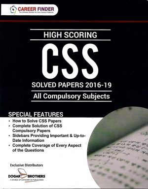 CSS Compulsory Solved Papers Guide By Dogar Brothers 2019 Edition