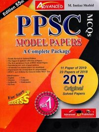 PPSC Model Papers 55th Edition 2019 By Imtiaz Shahid Advanced Publishers