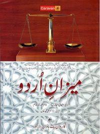 Mezaney Urdu By Dr. Ali Muhammad Khan Caravan