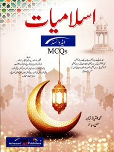 Islamiat MCQs Urdu By M. Imtiaz Shahid Advanced