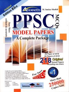 PPSC Model Papers 63rd Edition 2019 By Imtiaz Shahid Advanced Publishers