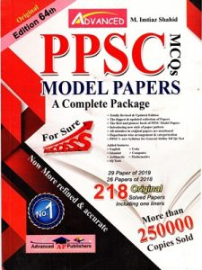 PPSC Model Papers 64th Edition 2020 By Imtiaz Shahid Advanced Publishers