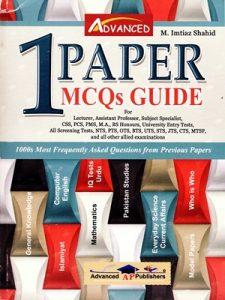 One Paper MCQs Guidu By M Imtiaz Shahid Advanced