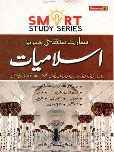 Smart Series Islamiat (URDU) By Sabar Hussain Chaudhary Caravan