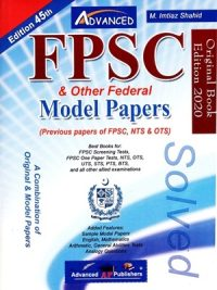 FPSC Solved Model Papers 45th Edition By M Imtiaz Shahid Advanced Publisher