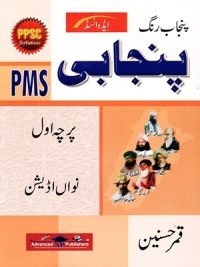 Punjab Rang Punjabi For PMS Paper 1 By Qamar Hussain Advanced